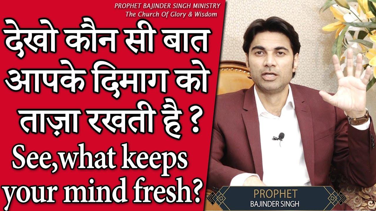 Prophet Bajinder Singh Ministry Sunday Morning Live Stream