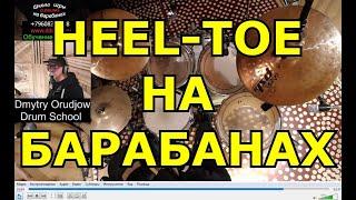 HEEL-TOE На Барабанах   Техника Хил Той На Бас Бочке   Урок Игры На Ударных  По Скайпу   Обучение