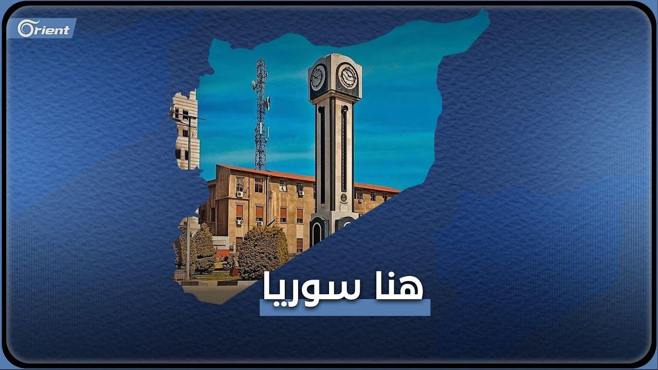 حمص المدينة المغيبة عن الإعلام، كيف تبدو بعد سنوات الاحتلال، وما حال أهلها النازحين عنها؟ -هنا سوريا  - نشر قبل 6 ساعة