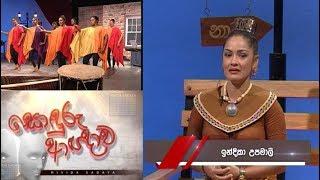 Sonduru Agnyaawa - (2018-09-02) - Indika Upamali | ITN Thumbnail