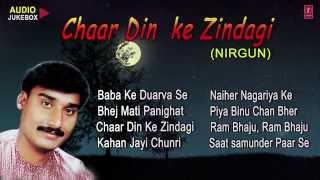 chaar din ke zindagi nirgun bhojpuri audio songs gopal rai bharouli baliya