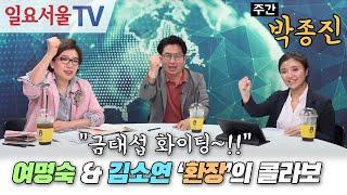 [주간 박종진2] #20 - 여명숙 & 김소연