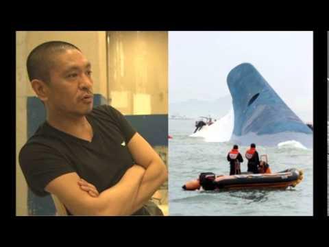 【松本人志】韓国船沈没事故で韓国メディアの報道が怖い