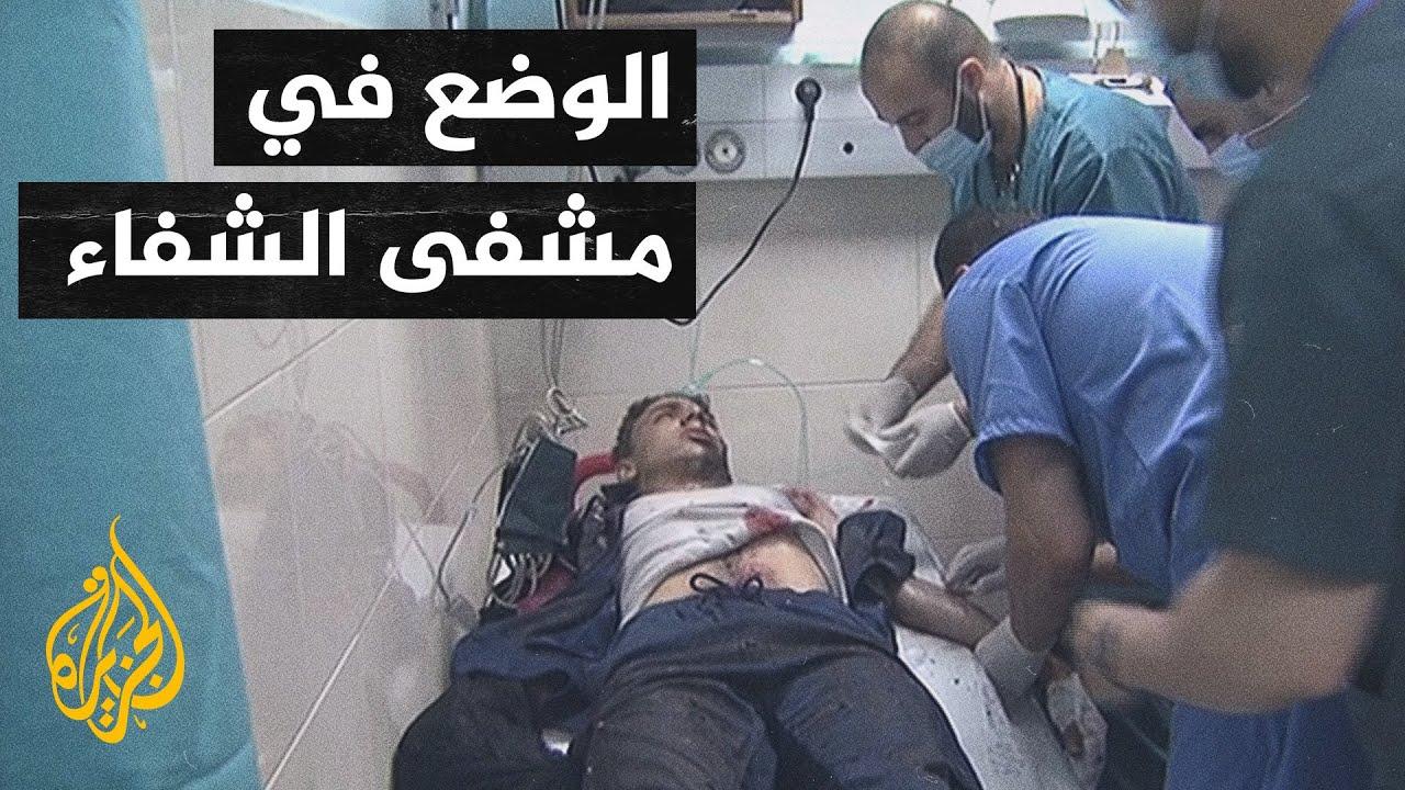 شاهد| كاميرا الجزيرة ترصد الأوضاع مستشفى الشفاء في غزة  - نشر قبل 60 دقيقة