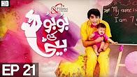 Bubu Ki Beti - Episode 21 Full HD - Aplus ᴴᴰ