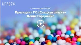видео: Денис Гордиенко, президент Группы компаний «Сладкая сказка»