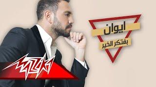 Bafteker El Kheir - Iwan بفتكر الخير - إيوان