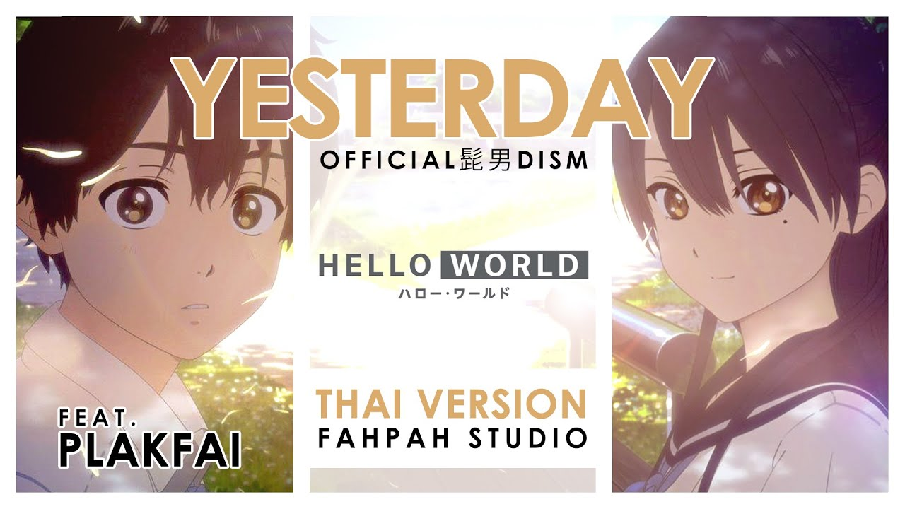 (Thai Version) YESTERDAY - Official髭男dism 【HELLO WORLD】 feat.@PlakFai Channel