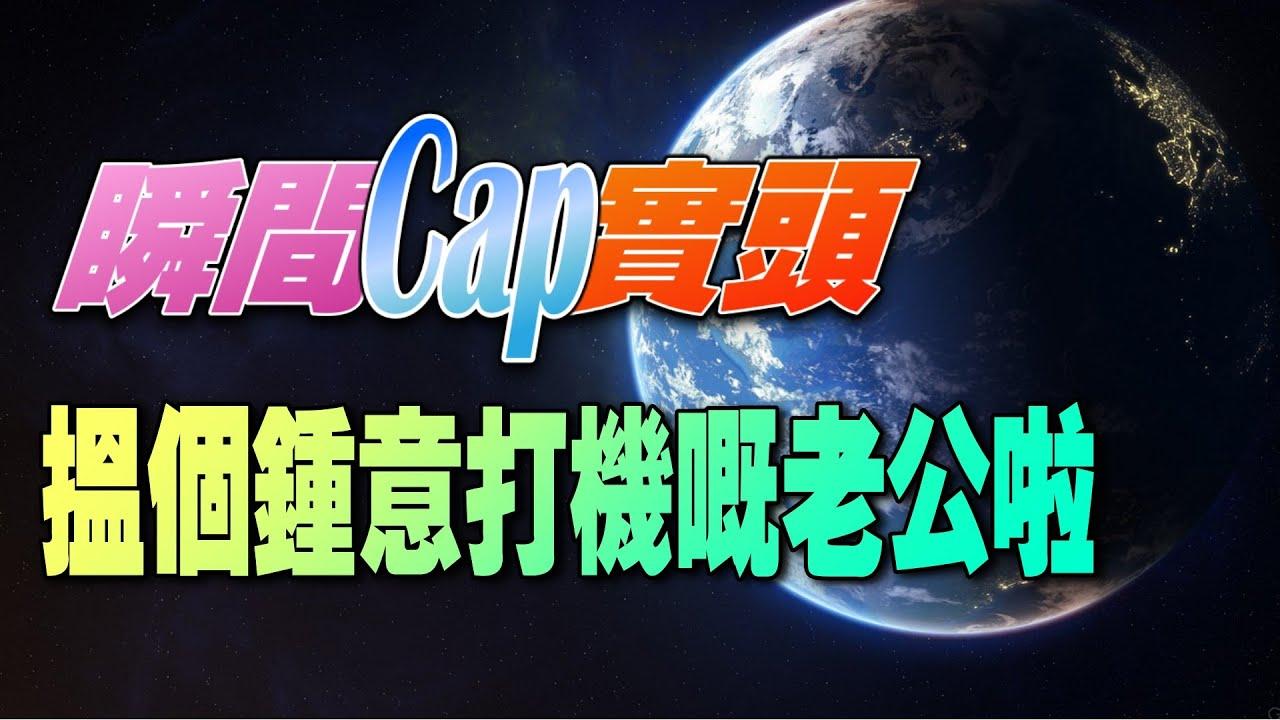 瞬間CAP實頭 - 搵個鍾意打機嘅老公啦~【廣東話】