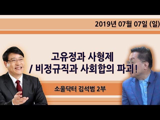 고유정과 사형제 / 비정규직과 사회합의 파괴! [김석범의 마음공부 소울닥터] 2부 (2019.07.07)