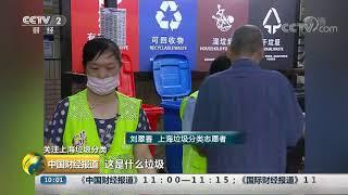 [中国财经报道]关注上海垃圾分类 垃圾分类第一周 上海习惯了吗?  CCTV财经