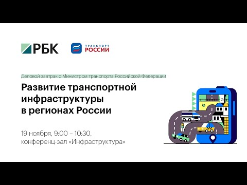 Развитие транспортной инфраструктуры в регионах России