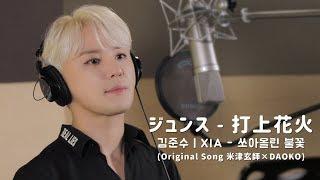 김준수(XIA) - 쏘아올린불꽃 / 打上花火 [Uchiage Hanabi]- DAOKO × 米津玄師 │Anime OST