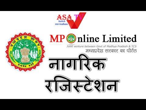 Nagrik Panjiyan Kase kare MpOnline Par - How to make citizen registration at MP online