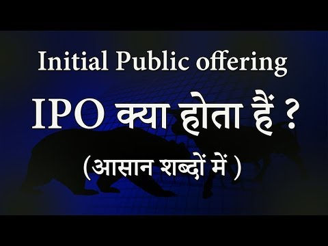 What is IPO (Initial Public Offering) in Hindi ?
