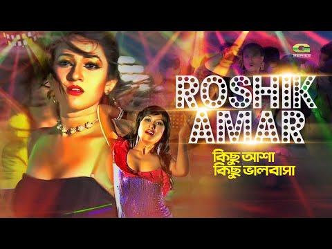 roshik-amar-|-রশিক-আমার-|-akhi-alamgir-|-j-k-|-happy-|-bangla-item-song-|-bangla-movie-song-2019
