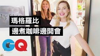 好想一起上班!瑪格·羅比(Margot Robbie) 辦公室超溫馨  |明星私宅大公開|GQ Taiwan