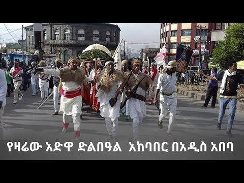 Adwa Victory Celebration in Addis Ababa,  2018