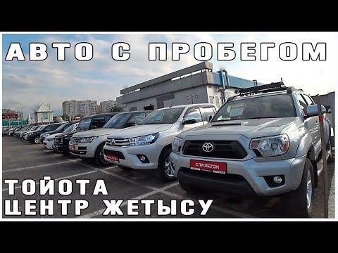 Авто с Пробегом Тойота Центр Жетысу Часть 2