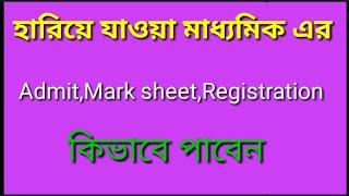 How to get madhyamik duplicate marksheet videos / InfiniTube