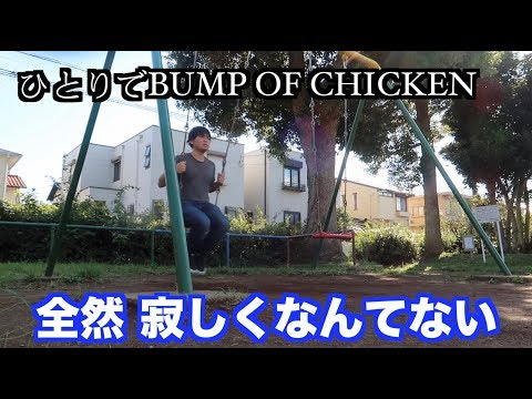 Traveling to where BUMP OF CHICKEN was formed | Japan, Chiba