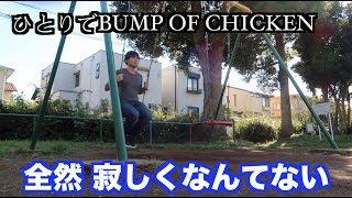 New Single「話がしたいよ」発売を記念して・・・ 今回はBUMP OF CHICKE...
