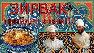 Вкусный рецепт таджикского плова