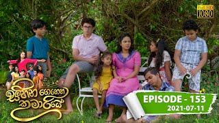 Sihina Genena Kumariye | Episode 153 | 2021-07-11 Thumbnail
