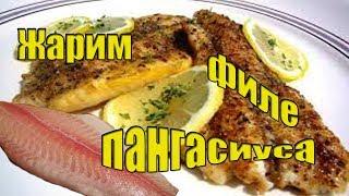 Жарим рыбное филе пангасиуса. #жаримрыбу