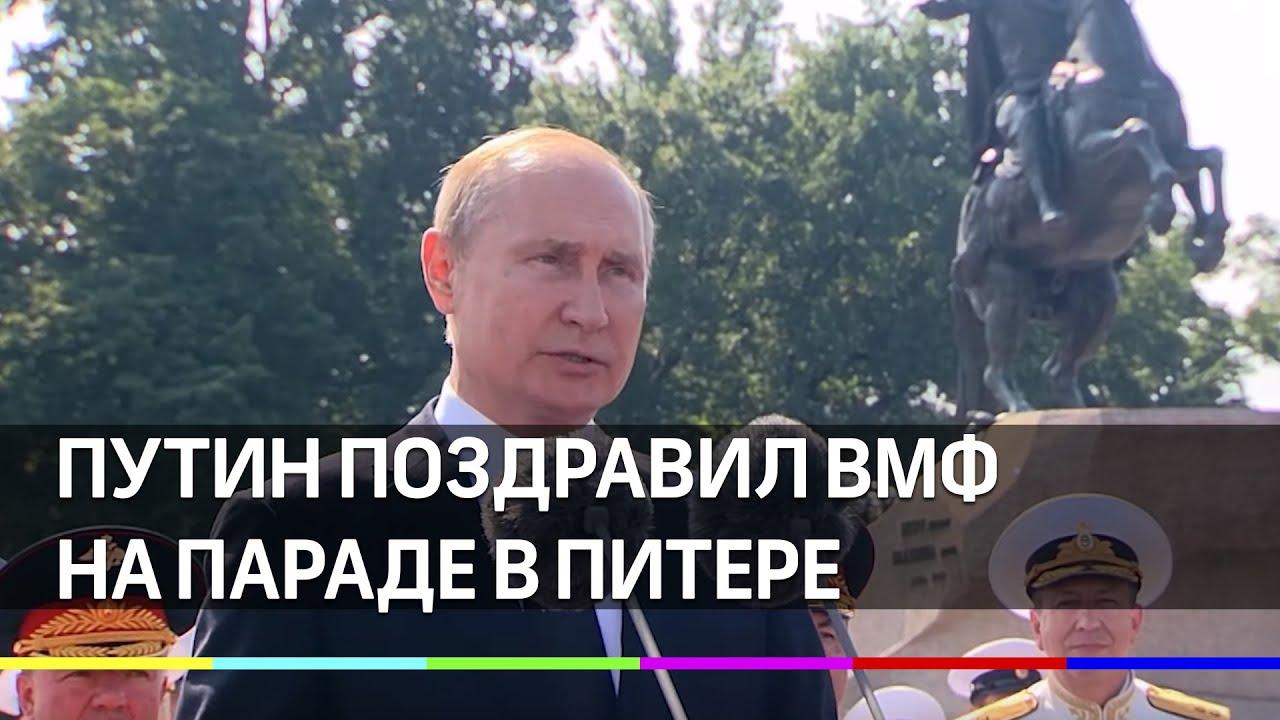 Путин поздравил Военно-морской флот с праздником на параде ВМФ 2019 в Питере
