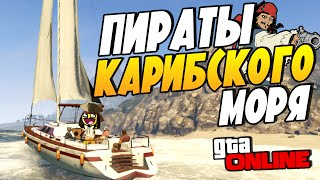 GTA 5 Online - Пираты карибского моря!(Играем в GTA 5 Online. Морские приключения, яхта, парус. Летучий голандец бороздит просторы морей GTA 5, на борту..., 2014-07-22T06:30:00.000Z)