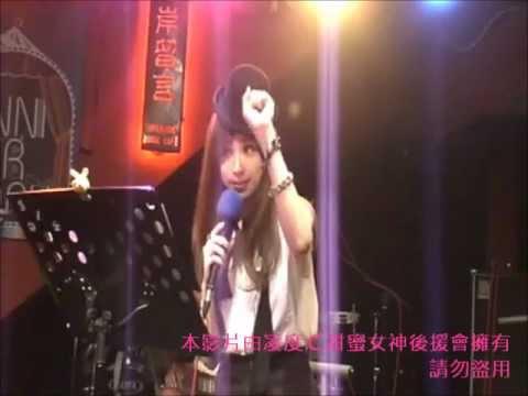 2012年甜蜜女神王心凌小河岸鬍鬚稅小慶典生日演唱會(第一部)