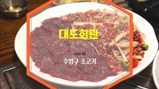 광안리 뭉티기& 육회 전문점 대도회관 쫀득함이 달라요/…
