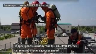 Вести-Хабаровск. Обучение газоспасателей