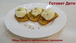 Готовят Дети: Яйца Пашот с чесночными гренками (Выпуск#38)
