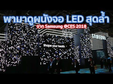 พามาดูผนังจอ LED สุดล้ำจาก Samsung @CES 2018 | Droidsans - วันที่ 11 Jan 2018