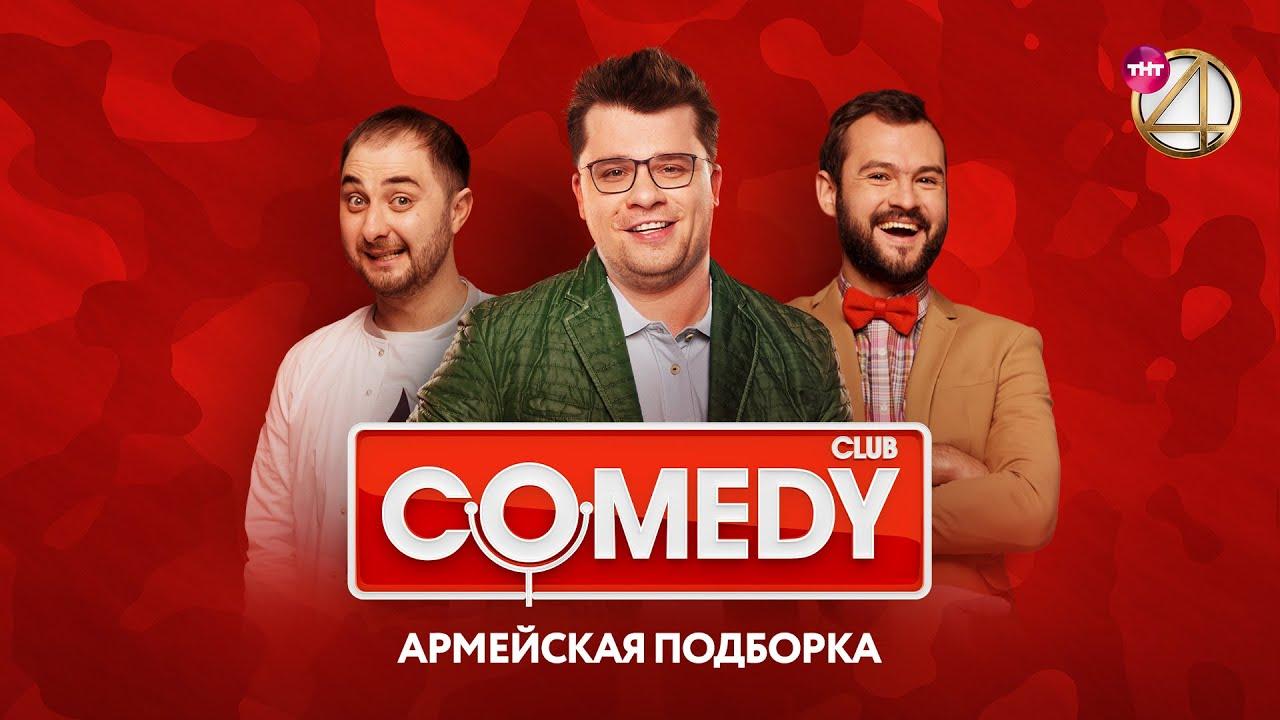 Comedy Club - Харламов, Скороход, Карибидис, Дуэт им. Чехова, Кожома, Пышненко | Армейская подборка