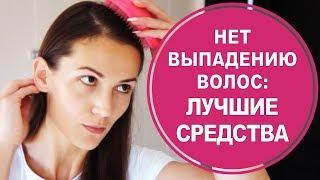 Выпадение волос: Как остановить? Лучшее средство от выпадения волос - Селенцин! Мой опыт