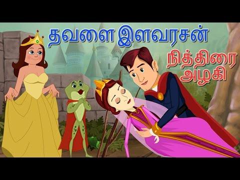 தவளை இளவரசன் & நித்திரை அழகி | Tamil Fairy Tales | Sleeping Beauty & Frog Prince | Best Fairy Tales