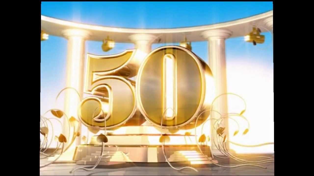 50 лет с днем рождения картинки