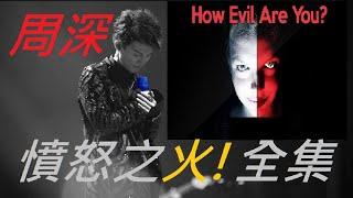 周深憤怒之火拯救流浪美國地獄男孩 Singer reaction: Zhou Shen