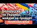 Пресс-конференция «Белоруссия не Украина: майдан не пройдёт»