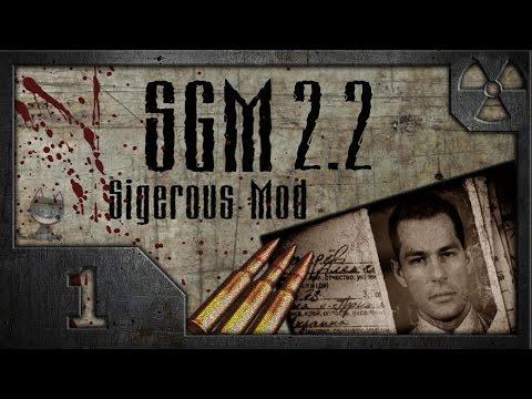 Сталкер Sigerous Mod 2.2 (COP SGM 2.2) # 01 Ворота в Зону.