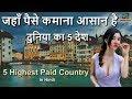 जहाँ पैसे कमाना आसान है // Easy to Earn Money in 5 Countries in Hindi