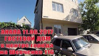 видео Гостевой дом на Шевченко в Анапе