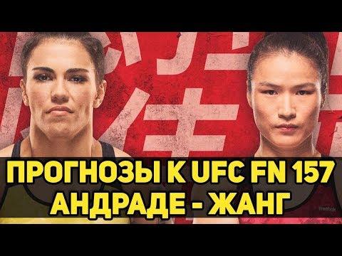 БОЙЦЫ НЕ СМОГУТ - СУДЬИ ПОМОГУТ? Прогнозы к UFC Fight Night 157 Джессика Андраде - Вэйли Жанг