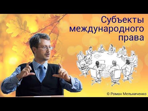 Субъекты международного права (стрим от Мельниченко)