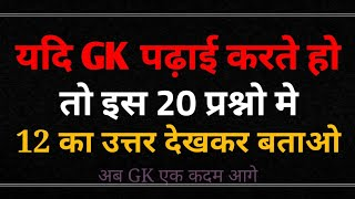 GK || GS || General Knowledge Quiz For All Competitive Exams || Zero Se Genius Tak
