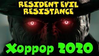 Я босс зомби - Resident Evil Resistance обзор игры!
