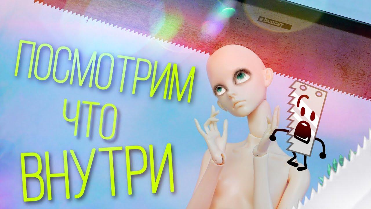 РАСПИЛИВАЕМ БЖД куклу 🙀 Как сделать БЖД куклу своими руками Часть 3